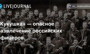 """""""кукушка"""" – опасное развлечение российских офицеров"""
