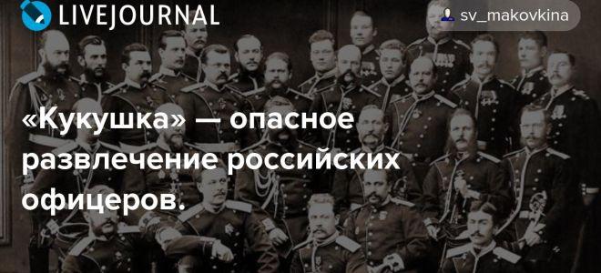«кукушка» — опасное развлечение российских офицеров