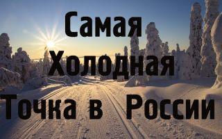 Где находится самая холодная точка россии