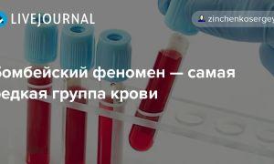 Бомбейский феномен – самая редкая группа крови