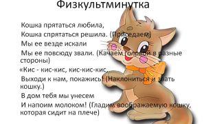 Загадка про кошку и воробьев