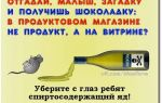 Загадка о пьянице