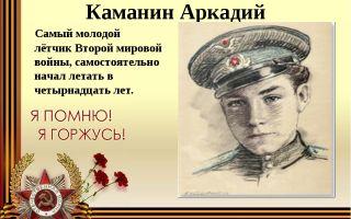 Аркадий каманин – самый юный летчик второй мировой войны
