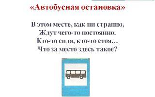 Загадка на внимание про автобусные остановки