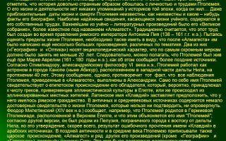 Интересные факты из жизни птолемея