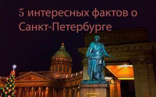 Интересные факты о достопримечательностях петербурга