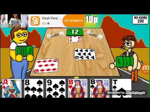 Как играть карты дурака играть в казино вулкан игры бесплатно без регистрации шарики