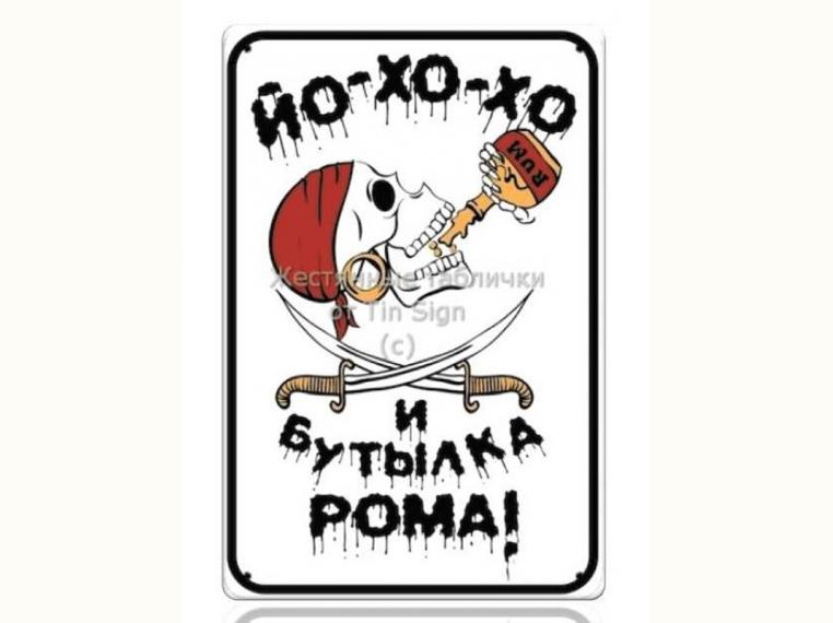 Картинки этикетки пиратский ром
